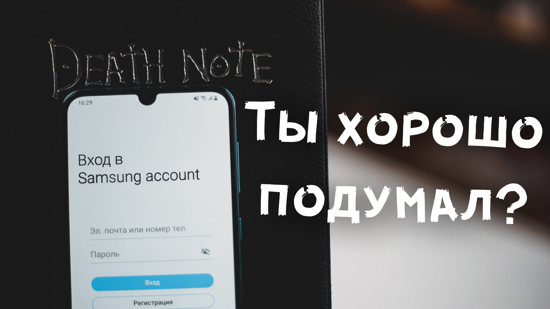 Как удалить аккаунт Samsung