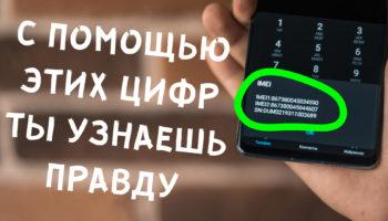 Как узнать IMEI смартфона Huawei