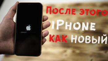 Как сбросить настройки iPhone