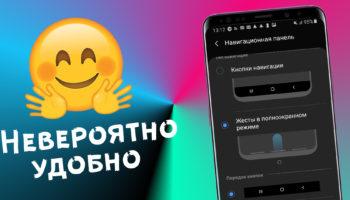 Как включить жесты на Samsung