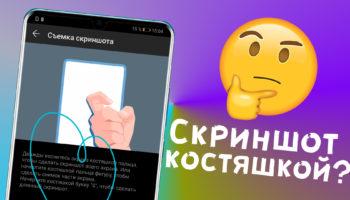 Как сделать скриншот на смартфонах Huawei