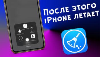 Как очистить оперативную память на iPhone X, XS, XR