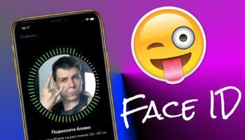Как настроить Face ID на iPhone