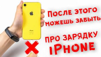 Что делать, если быстро разряжается iPhone