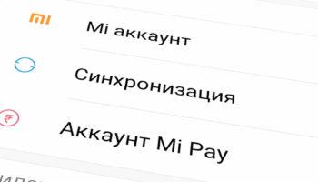Как отвязать и удалить Mi-аккаунт на Xiaomi