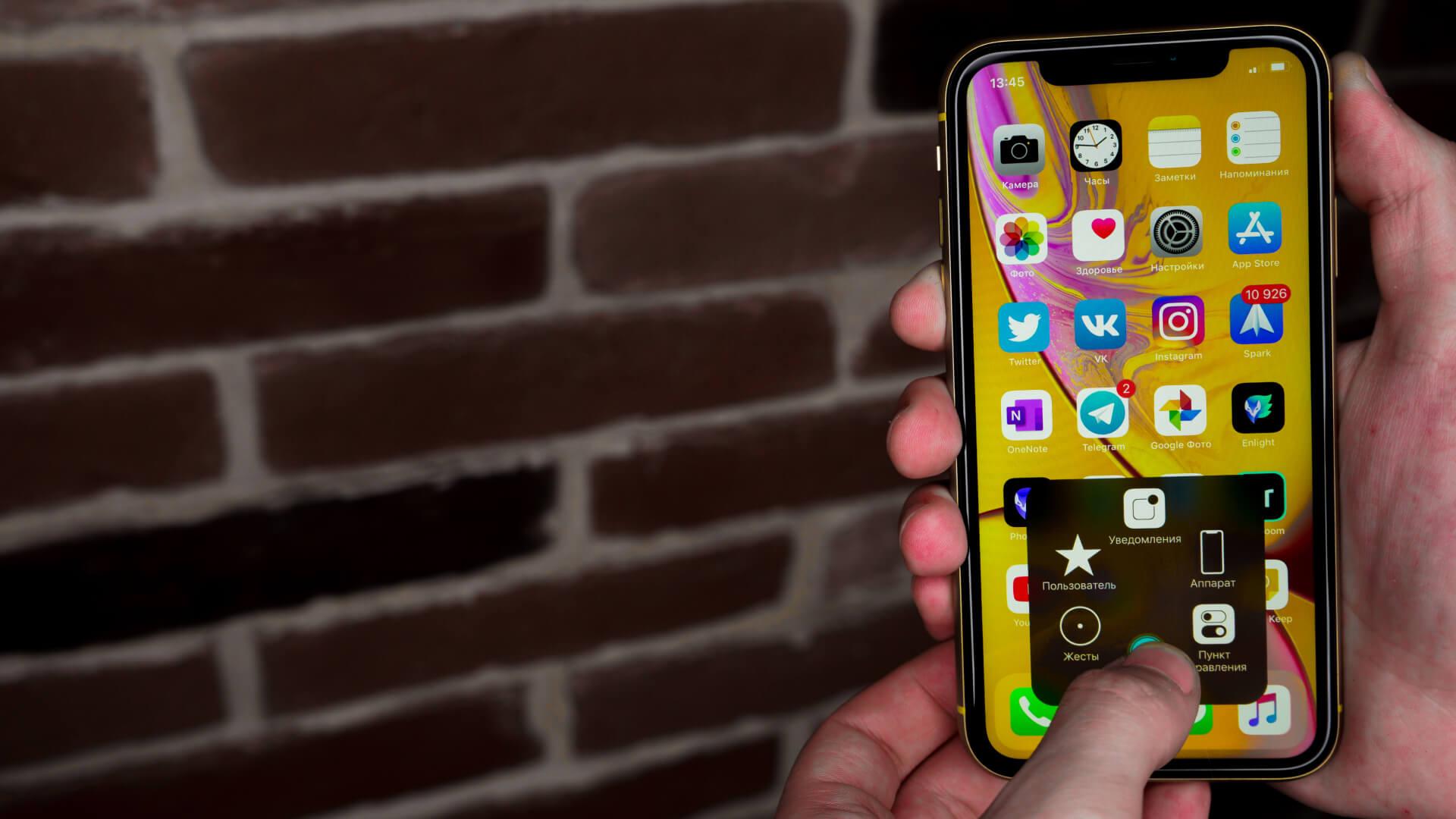 Как сделать скриншот на iPhone XS, XR, X
