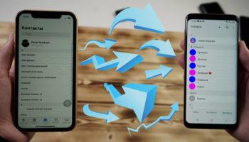 Как перенести контакты с Apple iPhone на Android