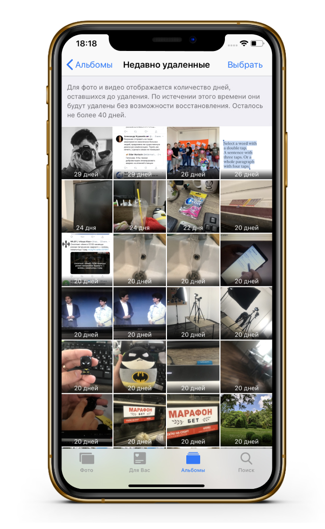 как восстановить серию фото на айфоне кого кто