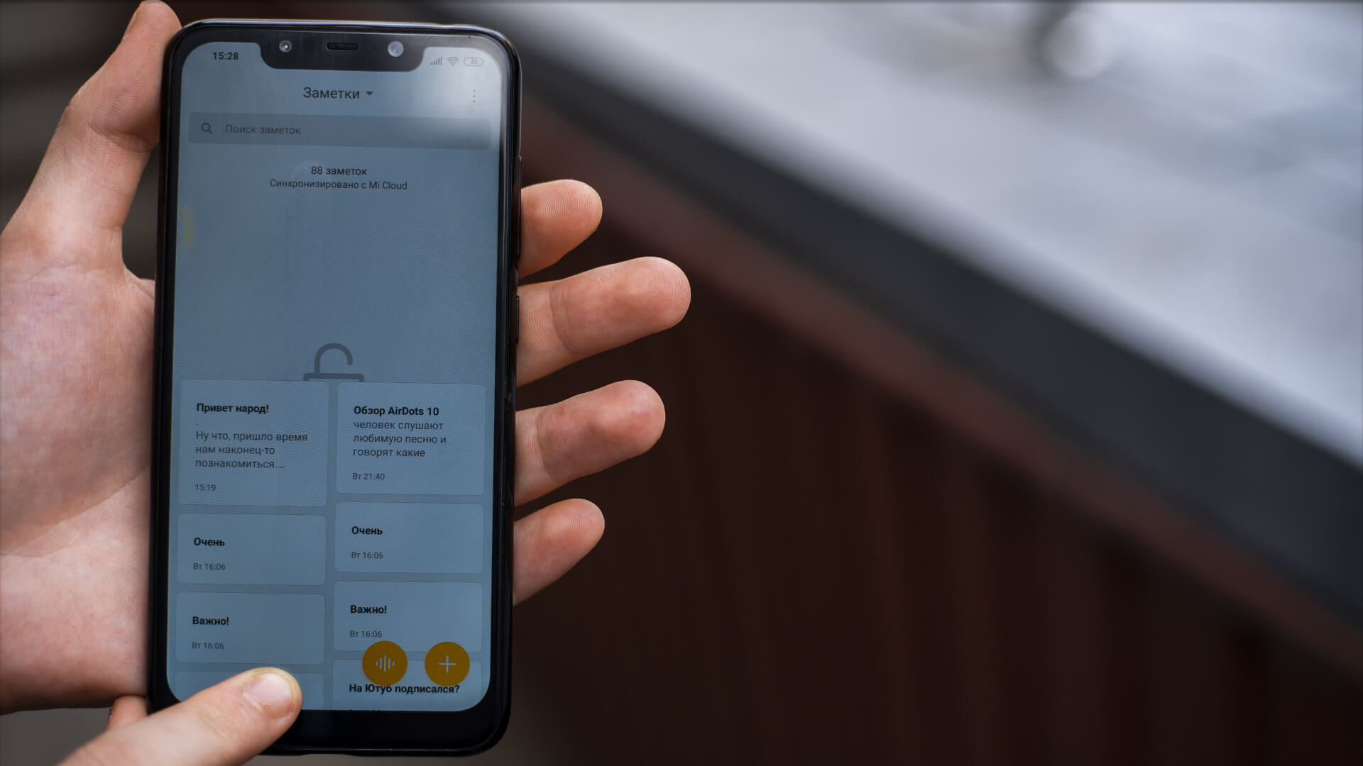 Скрытые заметки в смартфоне Xiaomi