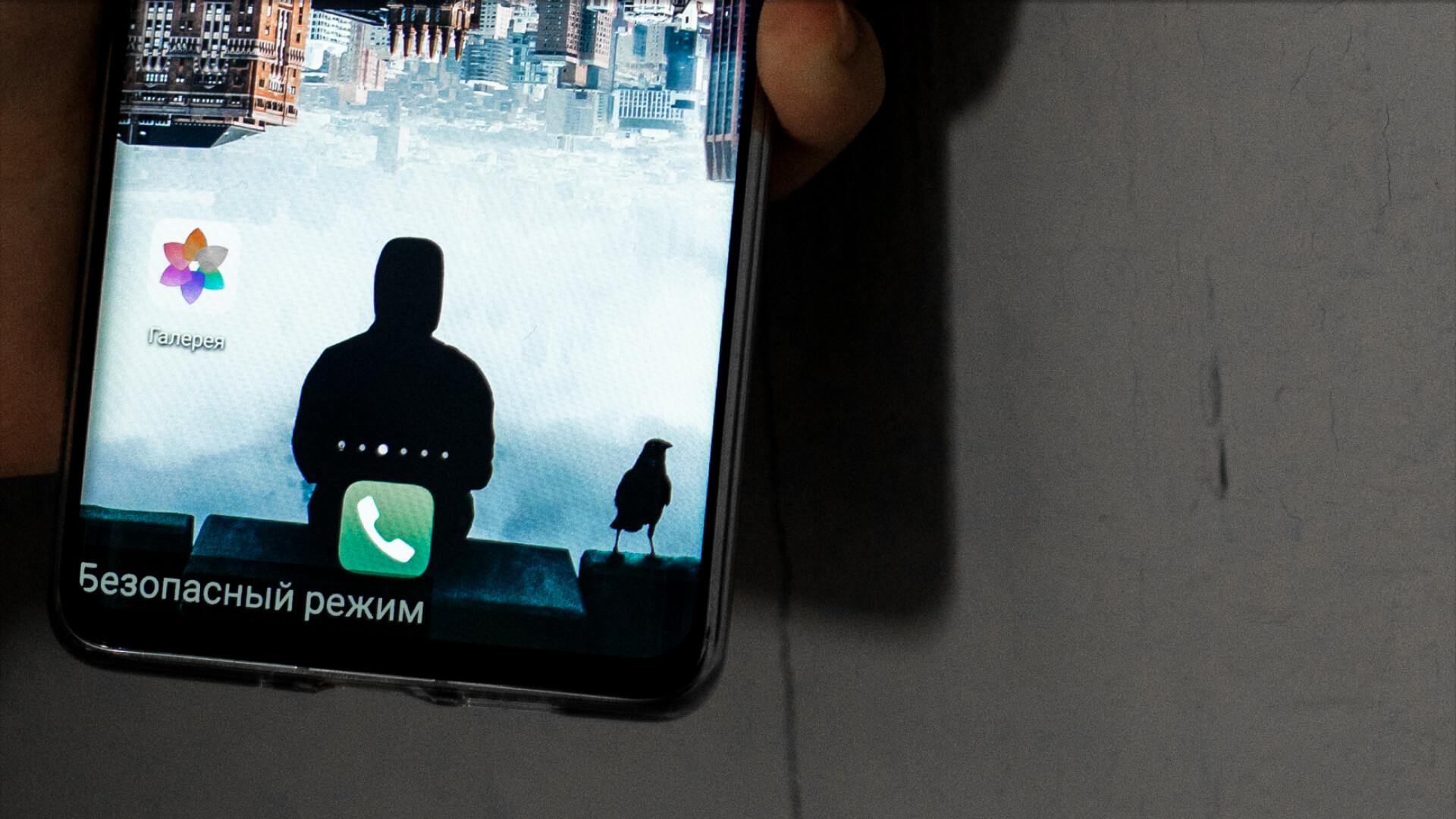 Как выйти из безопасного режима на Huawei
