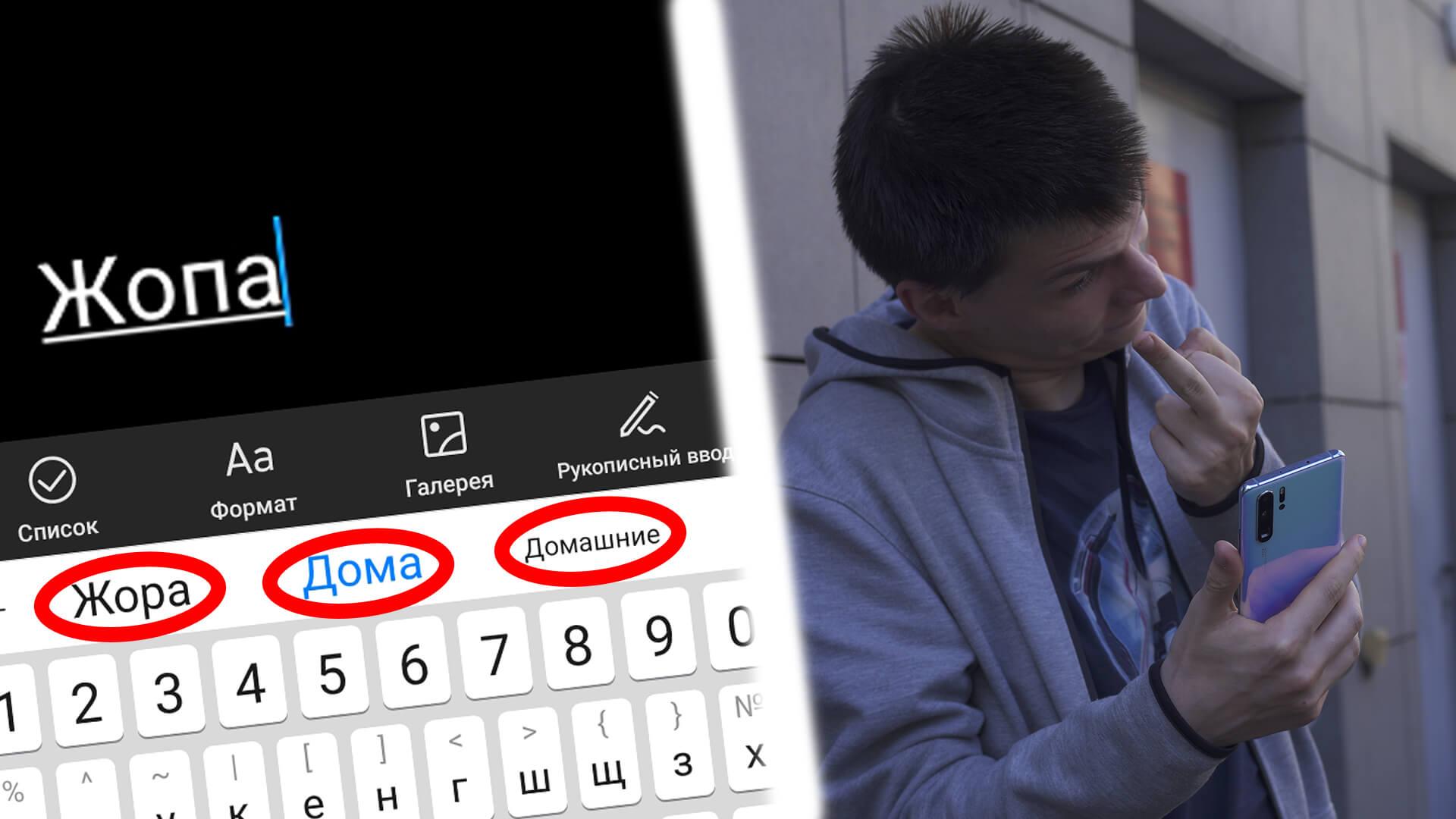 Как отключить автозамену (Т9) на Huawei
