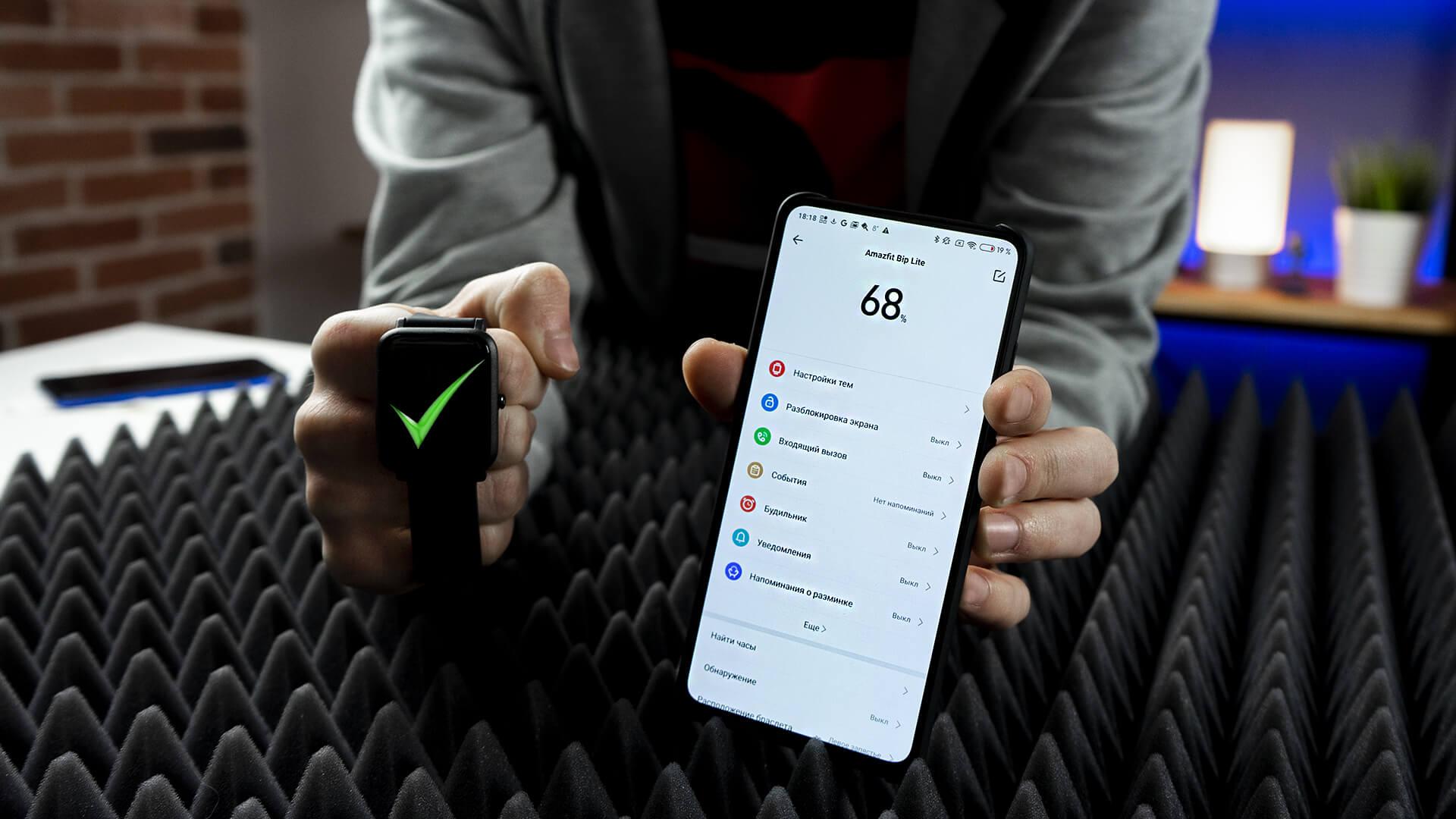 Как подключить часы Xiaomi Amazfit Bip и Bip Lite к смартфону