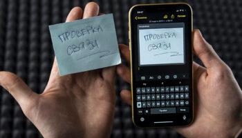 Как отсканировать документ на iPhone