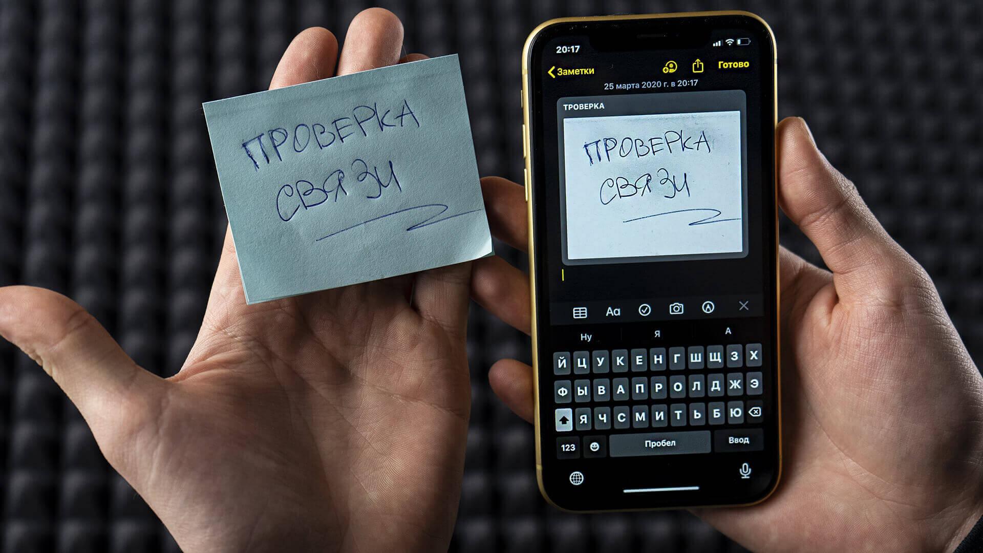 Как отсканировать документ на Apple iPhone
