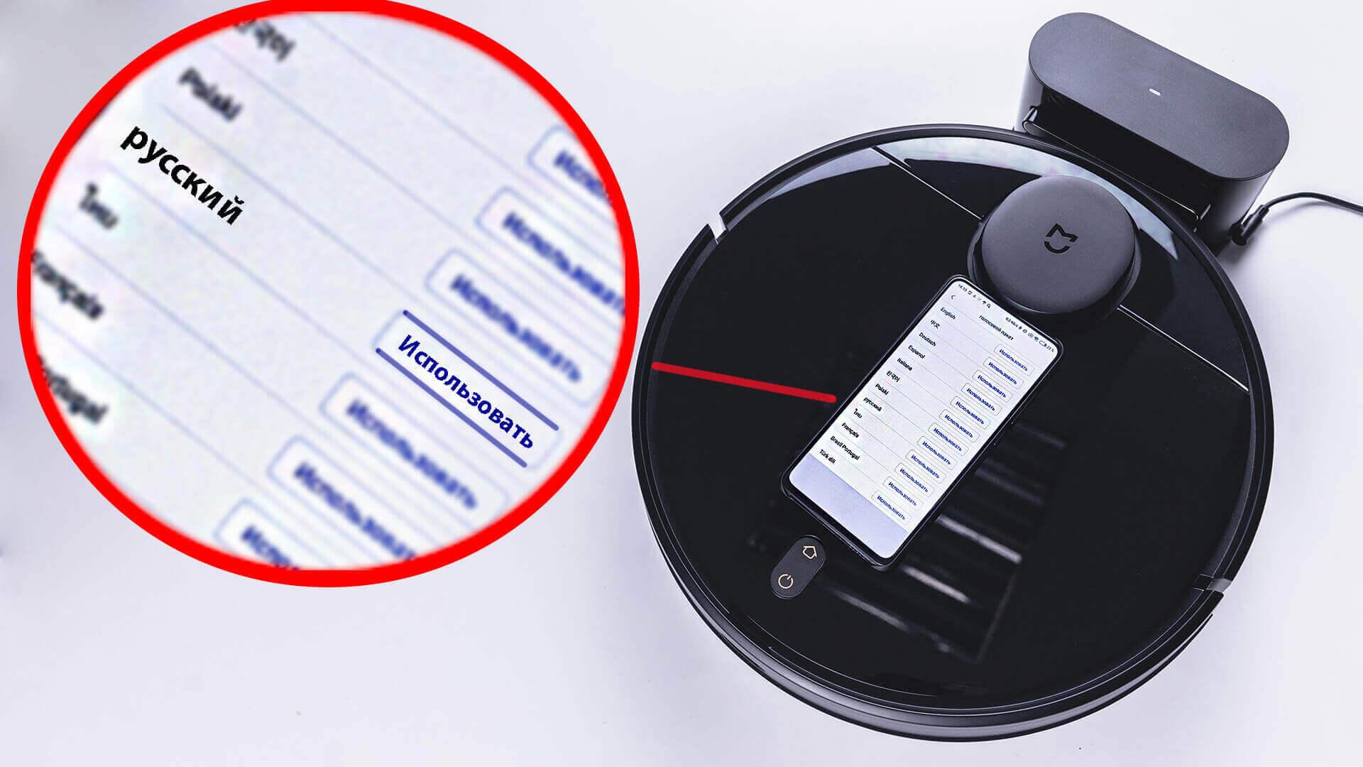 Как установить русский язык на робот-пылесос Xiaomi Mi Robot Mop P