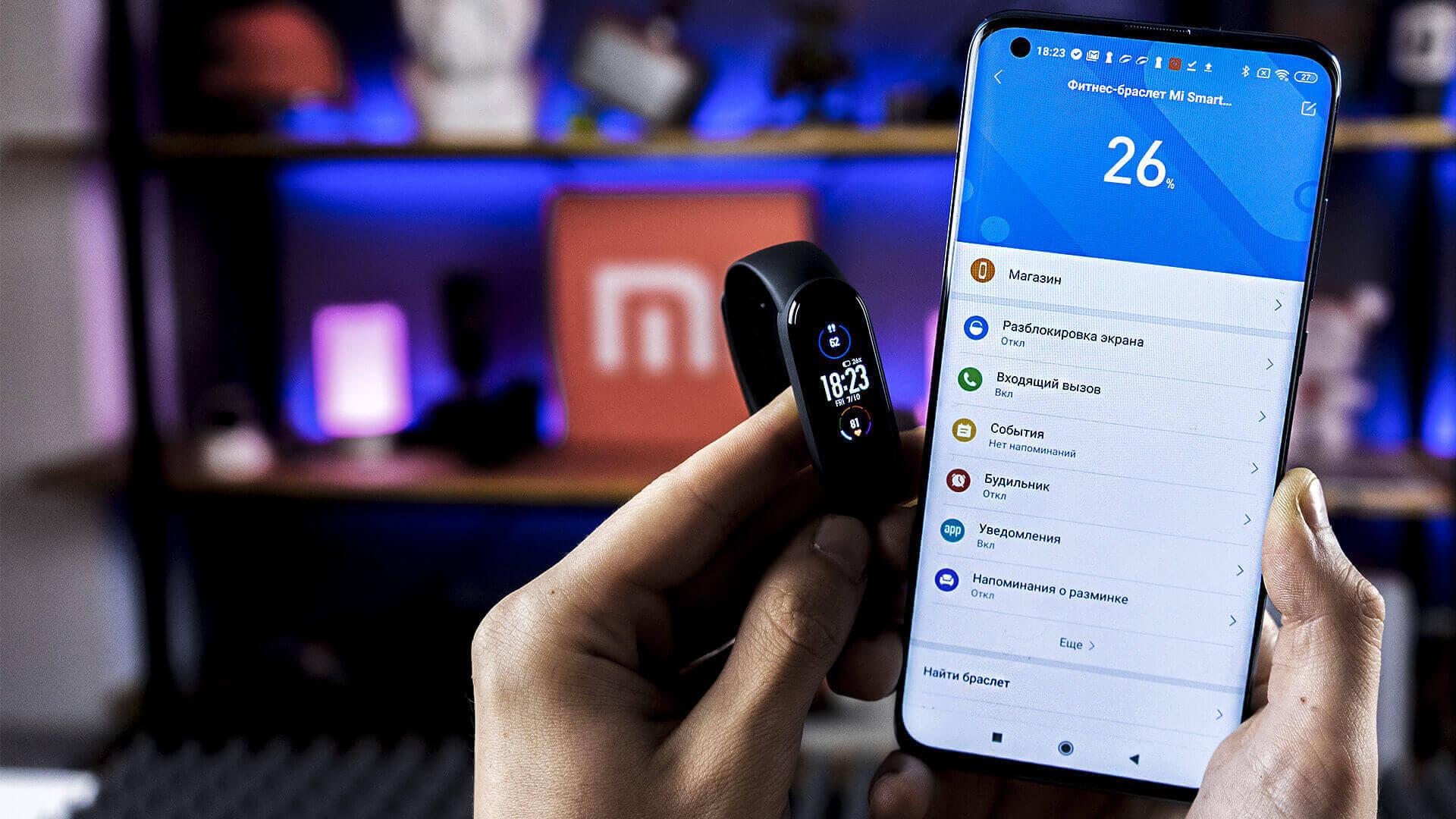 Как подключить фитнес-браслет Xiaomi Mi Band 5 к смартфону