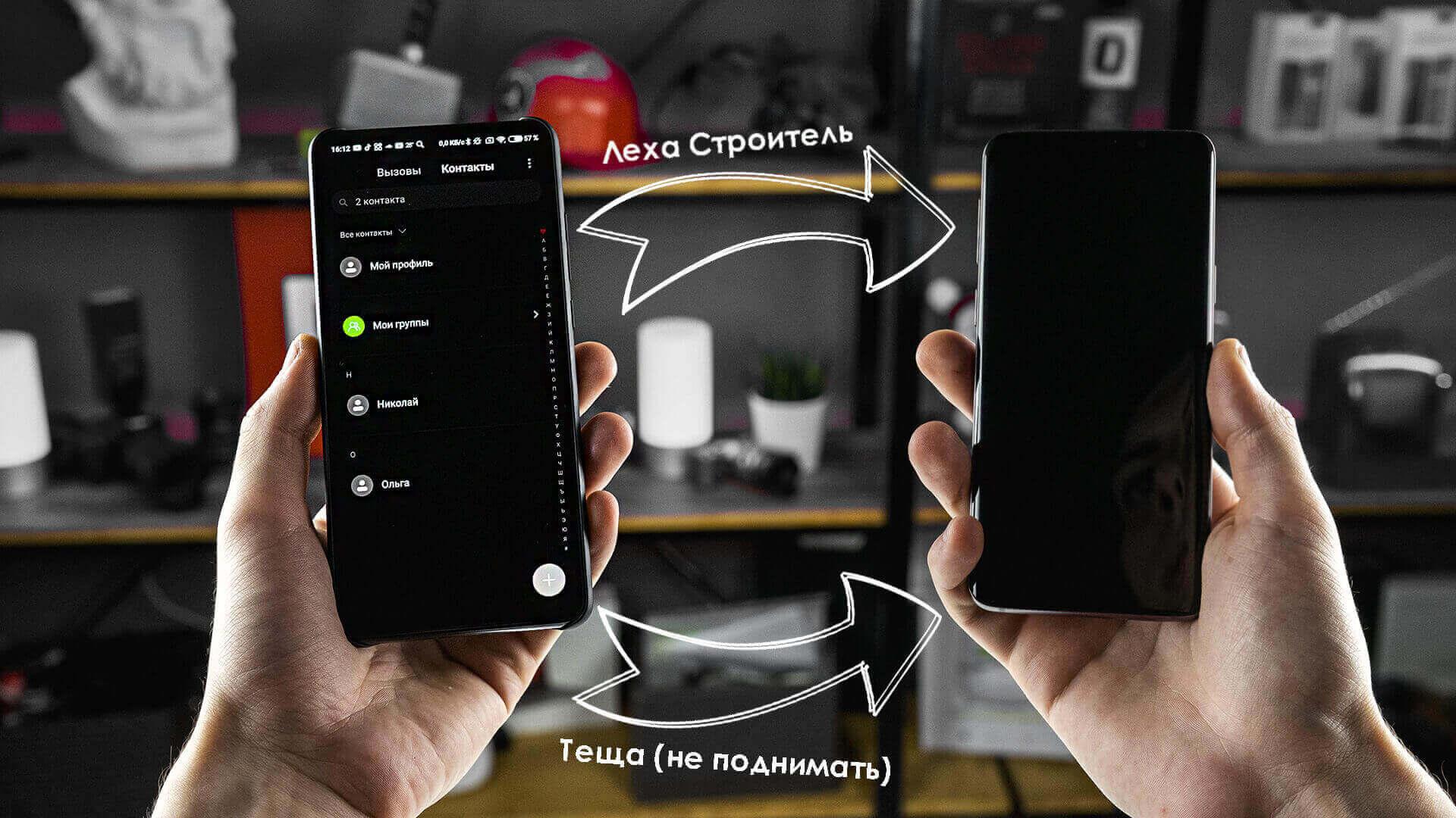 Как перенести контакты с Xiaomi на другой смартфон